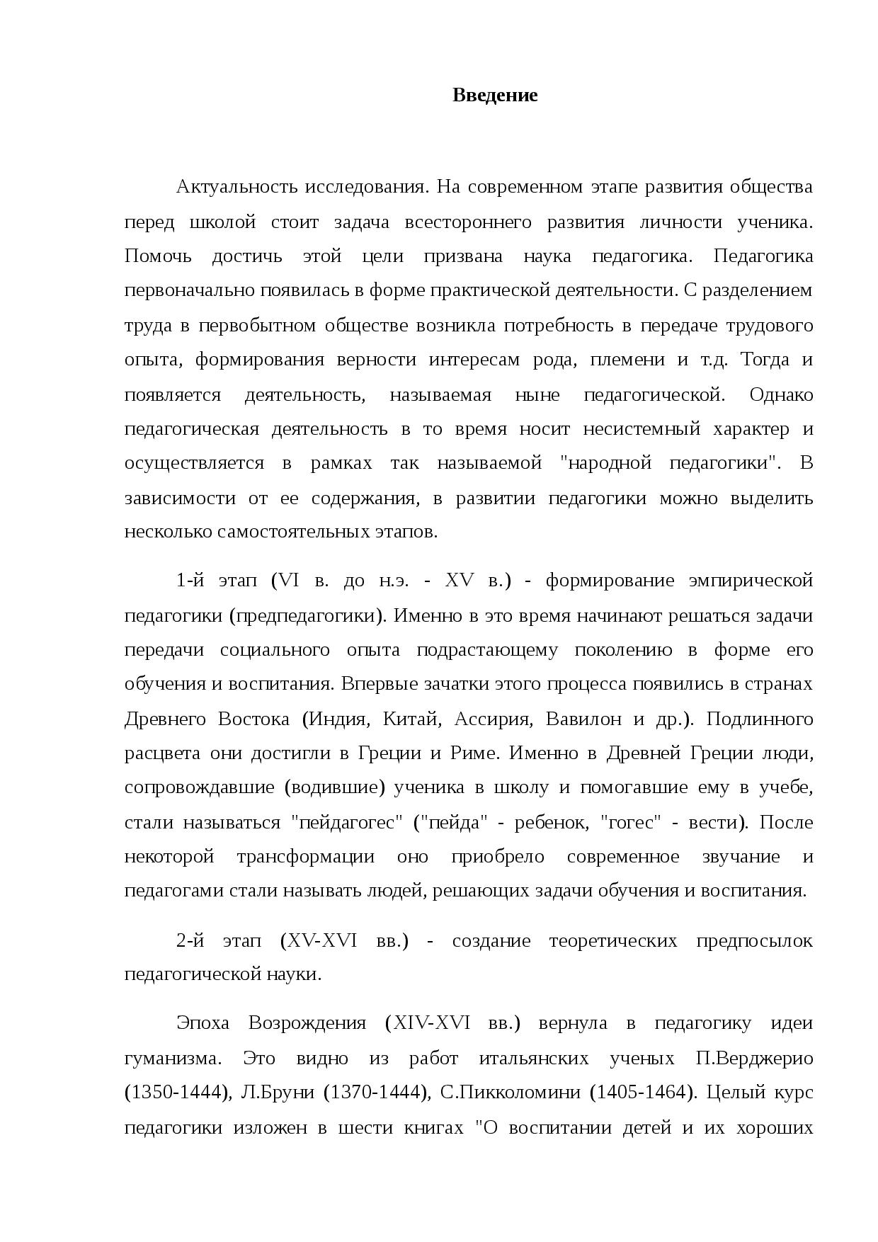 Предмет и задачи тифлопедагогики