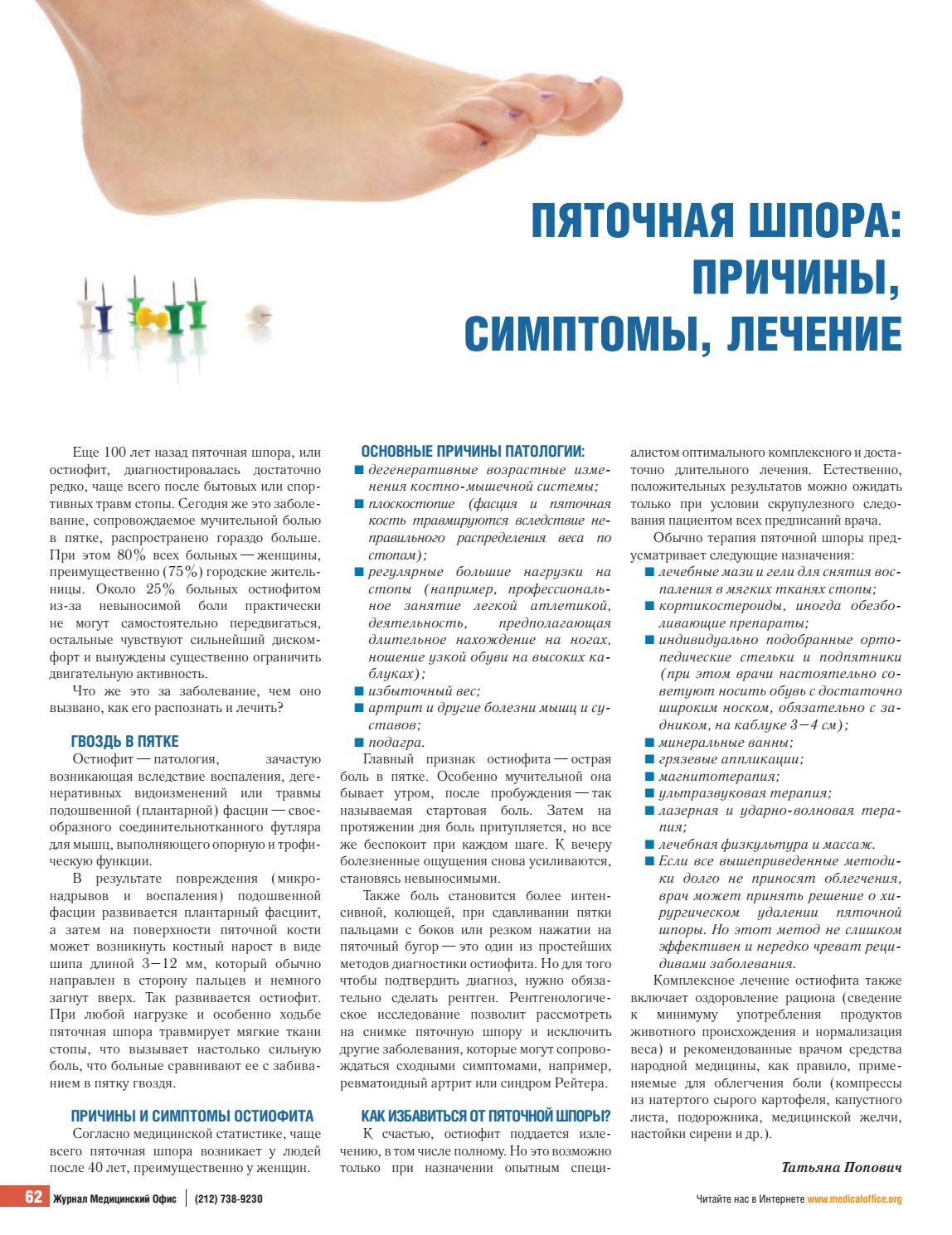 Пяточная шпора — фото, причины, симптомы, лечение и профилактика шпоры на пятке