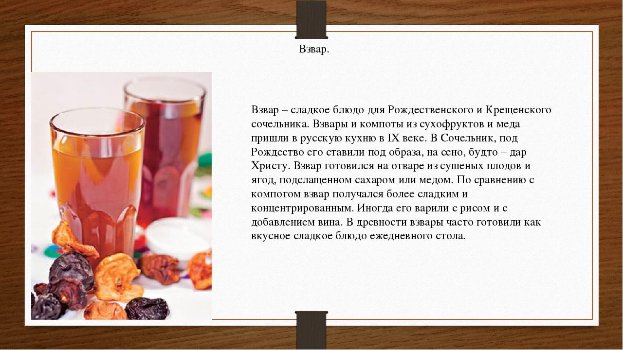 Узвар - характеристики, состав, применение, рецепты, польза и вред