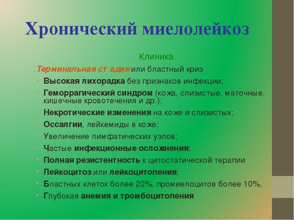 Лимфолейкоз. продолжительность жизни и фото