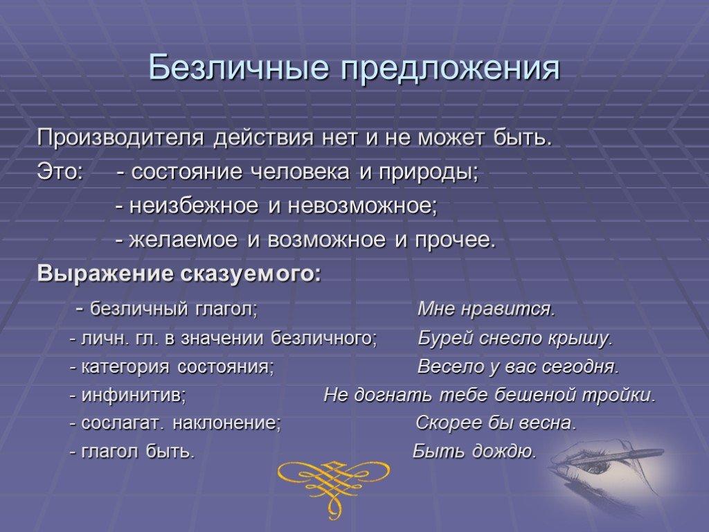 Зачем нужны безличные глаголы в русском языке? безличные глаголы, что это такое? изучаем без зубрежки.