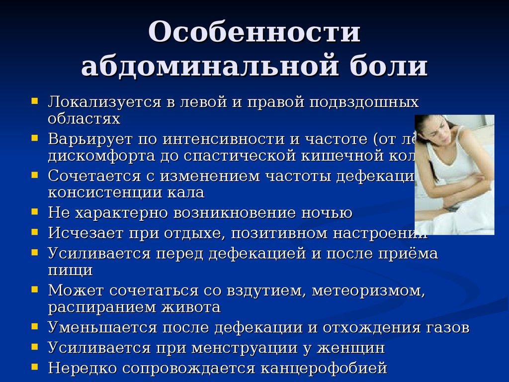 Абдоминальная боль: что это такое | requesto.ru