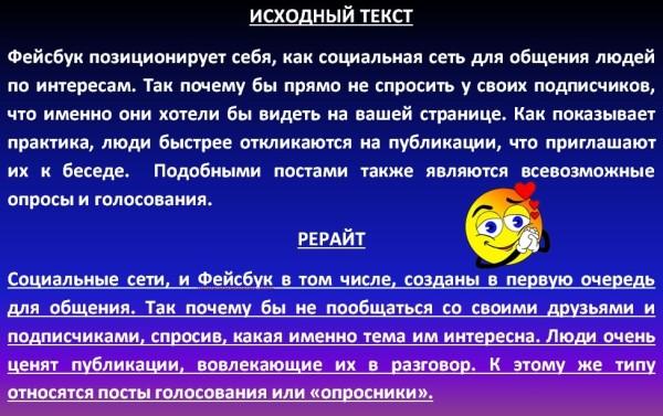 Рерайтинг, примеры текстов на etxt.