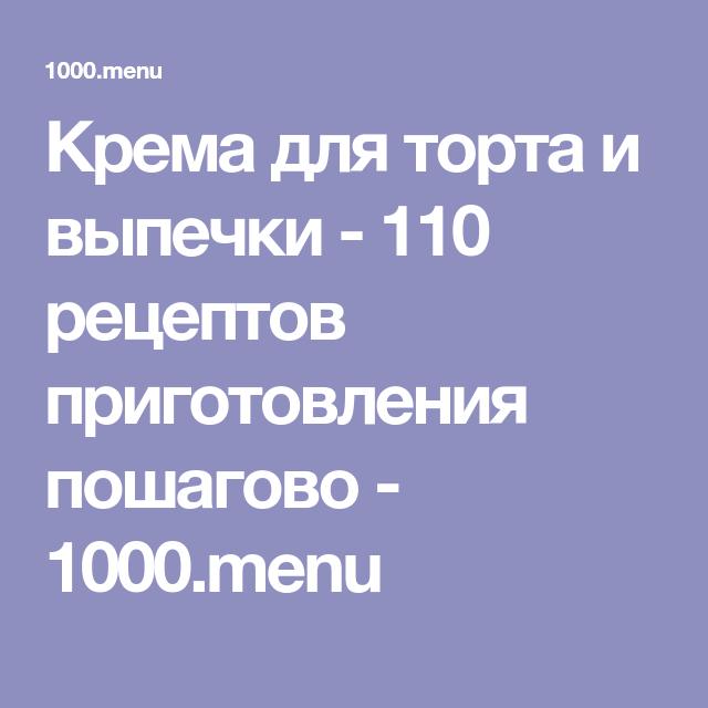 Ганаш под мастику для торта рецепт с фото - 1000.menu