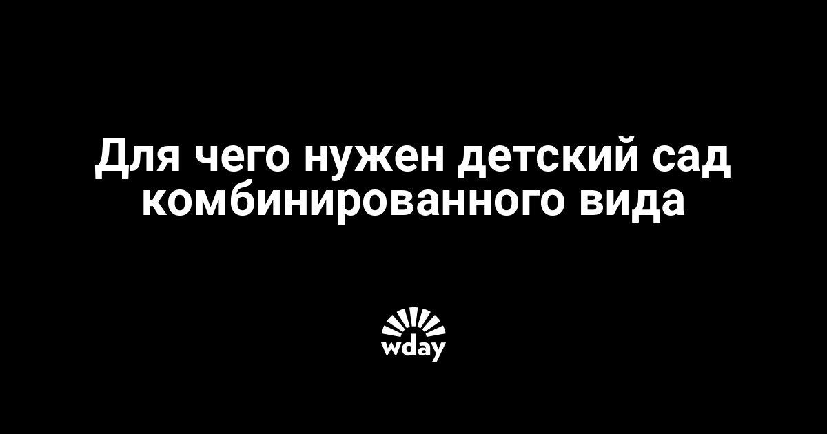 Общий или коррекционный сад? инклюзивное образование в россии