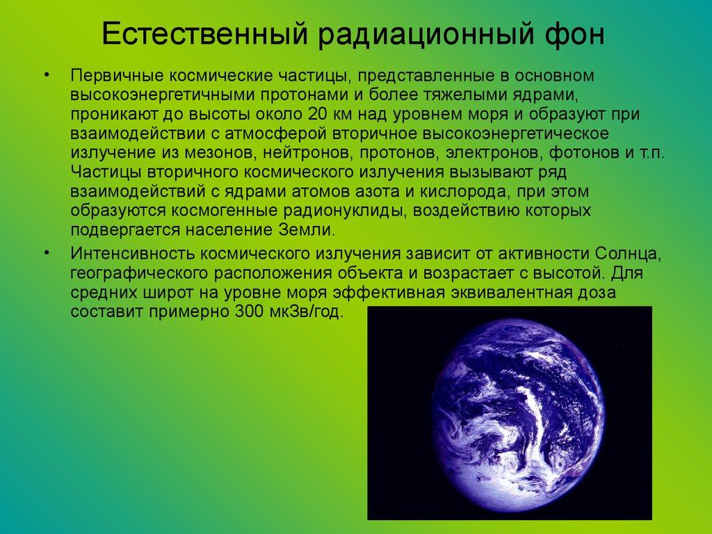 Как радиация действует на организм человека?