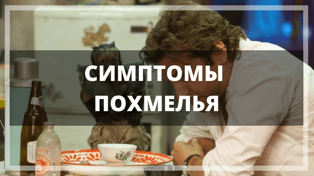 Что такое похмельный синдром