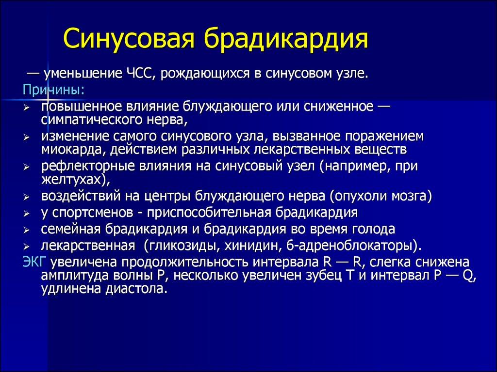 Брадикардия сердца что это такое лечение народными средствами - wikimedik24-7.ru