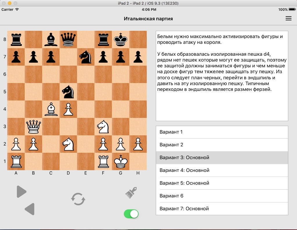 Открытые дебюты в шахматах для начинающих