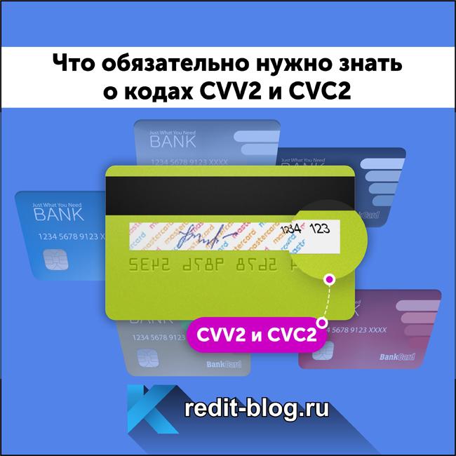 Код cvv набанковской карте мир иvisa отсбербанка: значение, расположение, применение