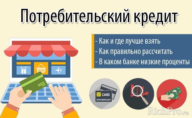 Кредиты в россии от 3% - взять потребительский кредит в банках россии - 272 предложения