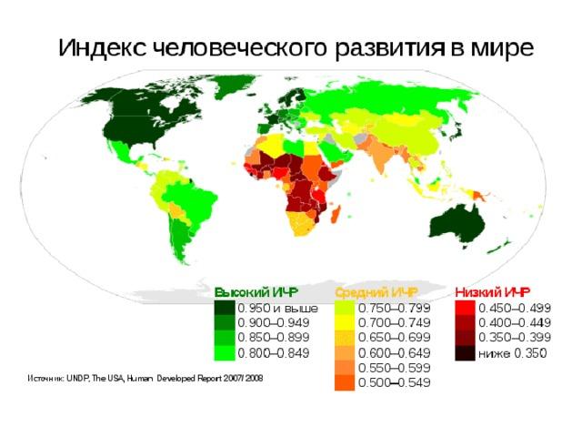 Индекс развития человеческого потенциала • ru.knowledgr.com
