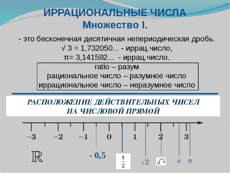 Рациональное число — википедия с видео // wiki 2