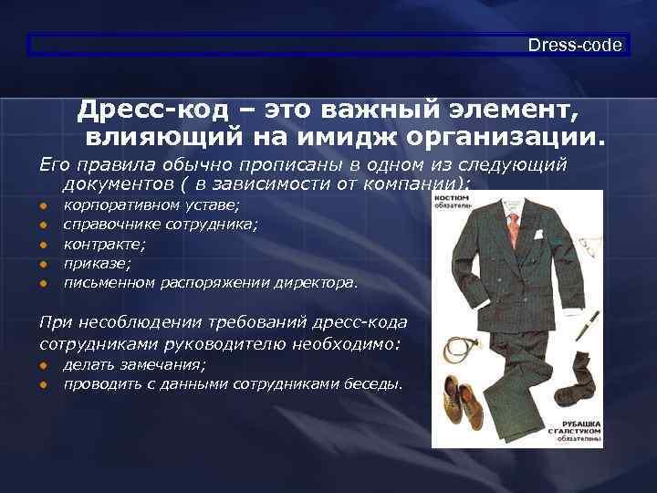 Виды дресс кода: какие бывают?
