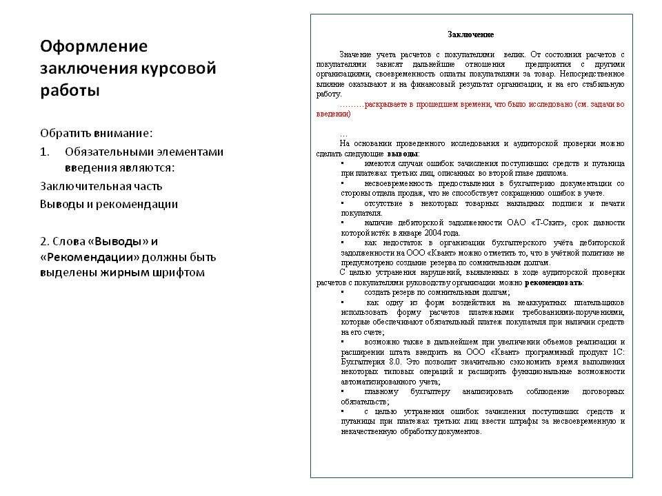 Значение слова «заключение» в 10 онлайн словарях даль, ожегов, ефремова и др. - glosum.ru