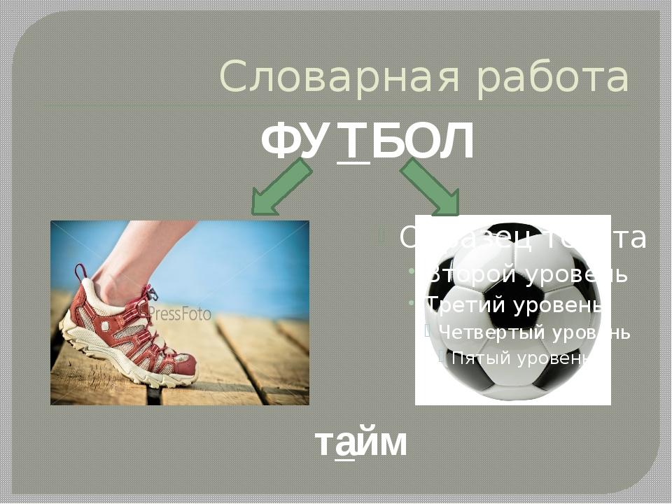 Футбол на олимпийских играх — википедия. что такое футбол на олимпийских играх