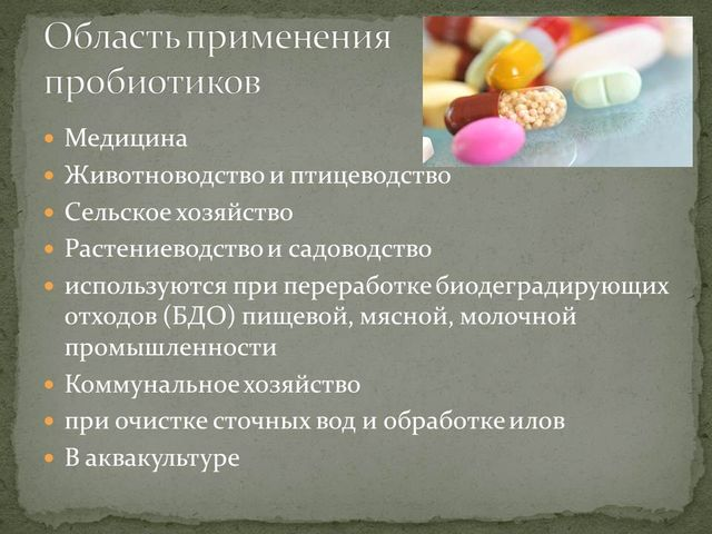 Пробиотики и пребиотики для кишечника. список препаратов.