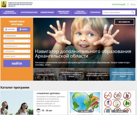 Навигатор дополнительного образования детей: регистрация и вход в личный кабинет