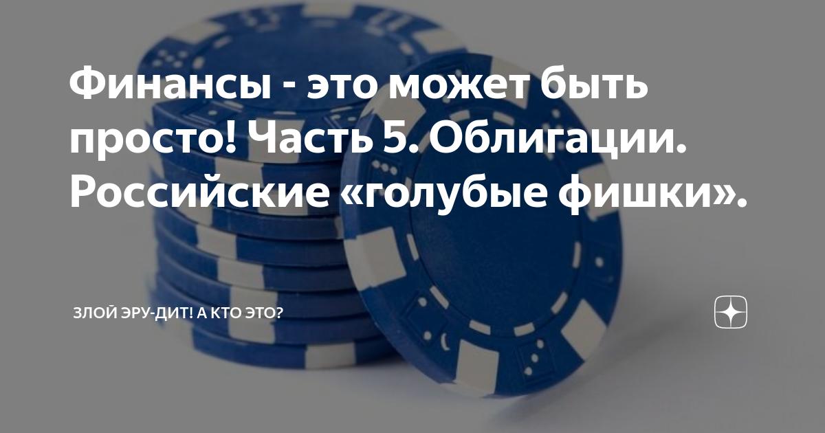 Просто о сложном: что такое голубые фишки российского фондового рынка