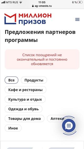 Программа миллион призов голосование 7377 - регистрация на ag-vmeste.ru!