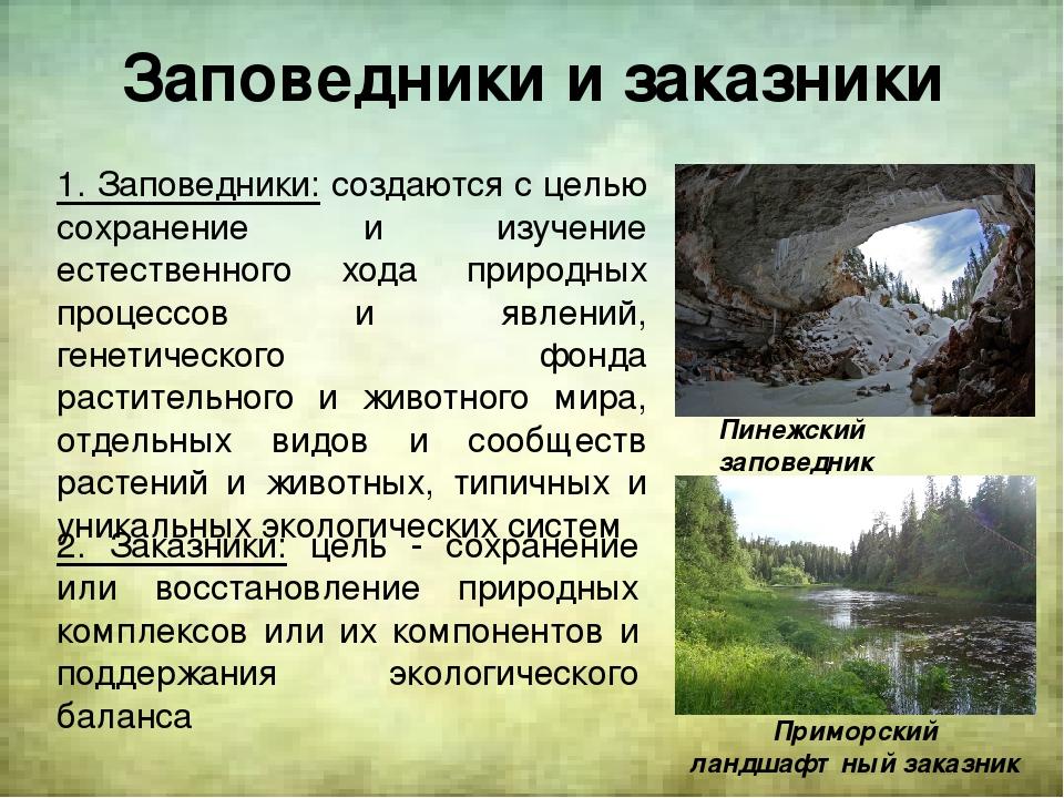 Биосферный заповедник — википедия с видео // wiki 2
