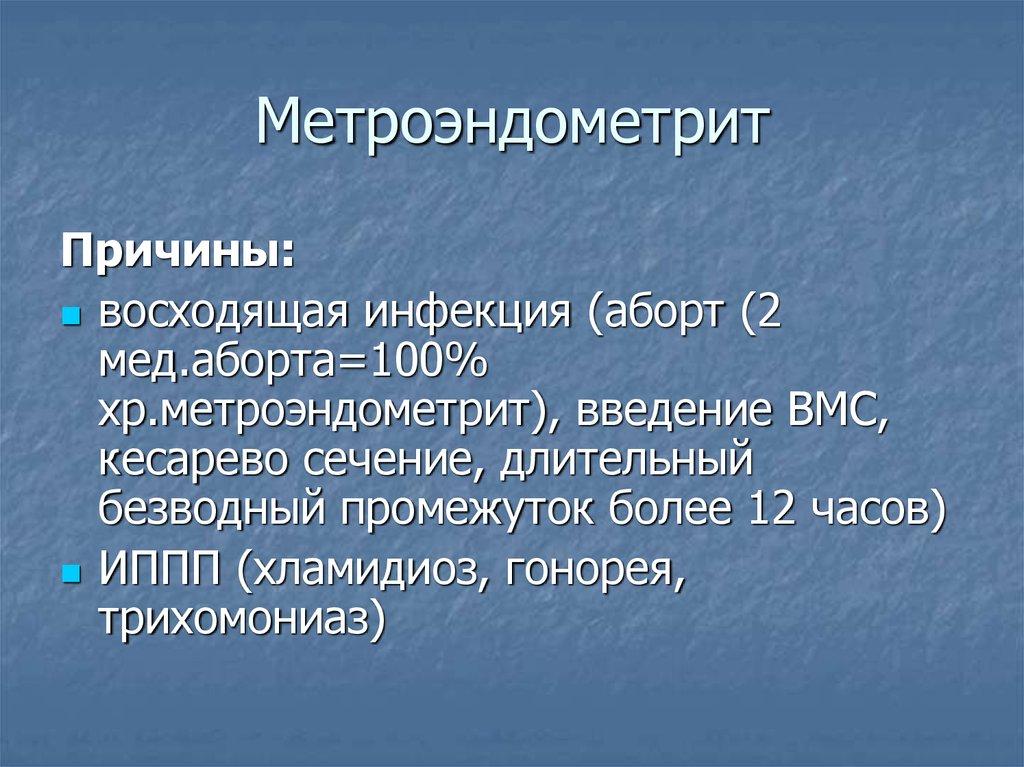 Метроэндометрит хронический: симптомы и лечение :: syl.ru