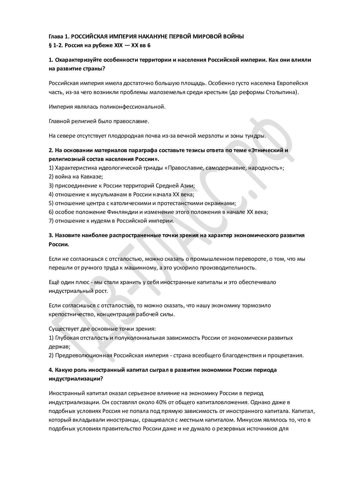 Начало модернизации в россии в 20 веке: основные черты, проблемы, итоги