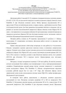 Рецензия на дипломную работу (отзыв о дипломной работе)