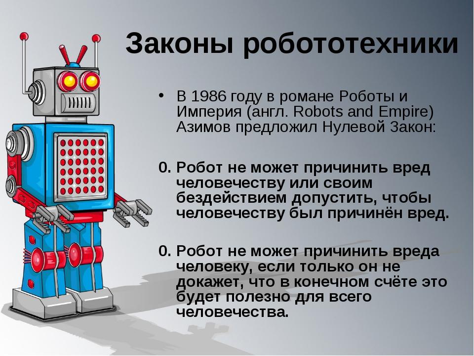 Три закона робототехники были сформулированы айзеком азимовым.