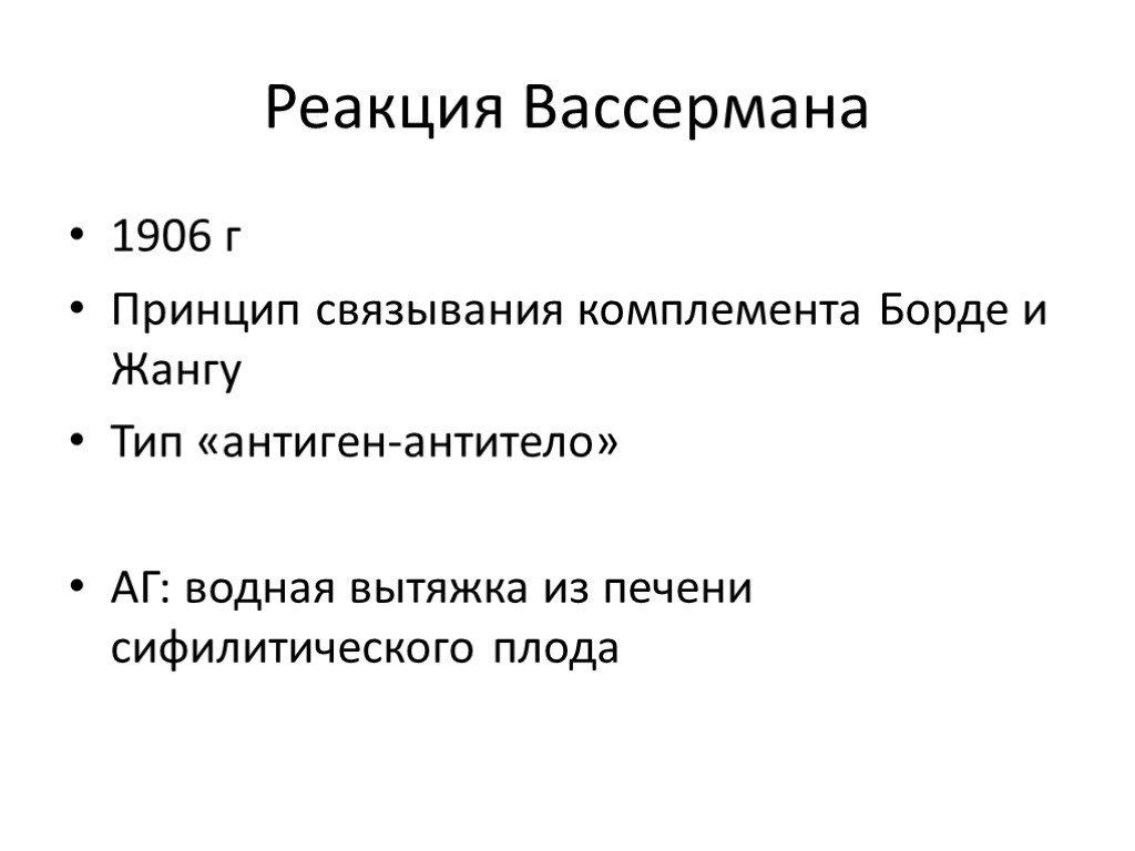 Реакция вассермана — википедия переиздание // wiki 2