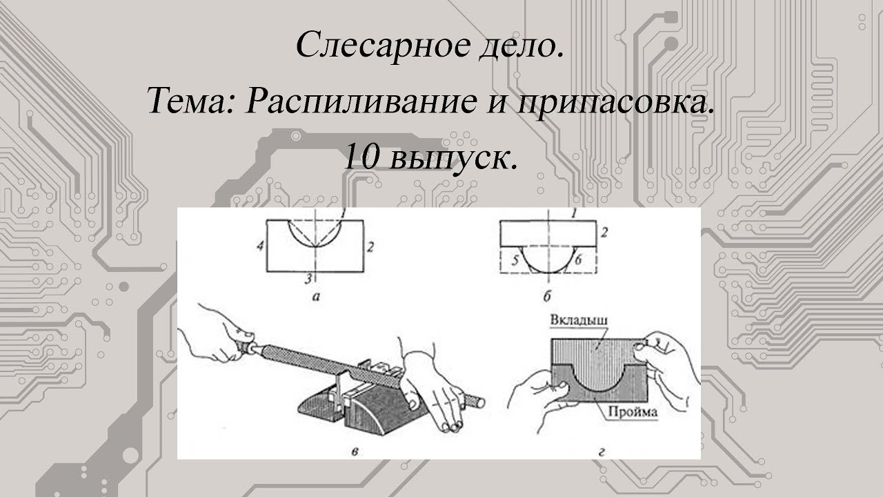 Глава xvi.  распиливание и припасовка  [1980 макиенко н.и. - общий курс слесарного дела]