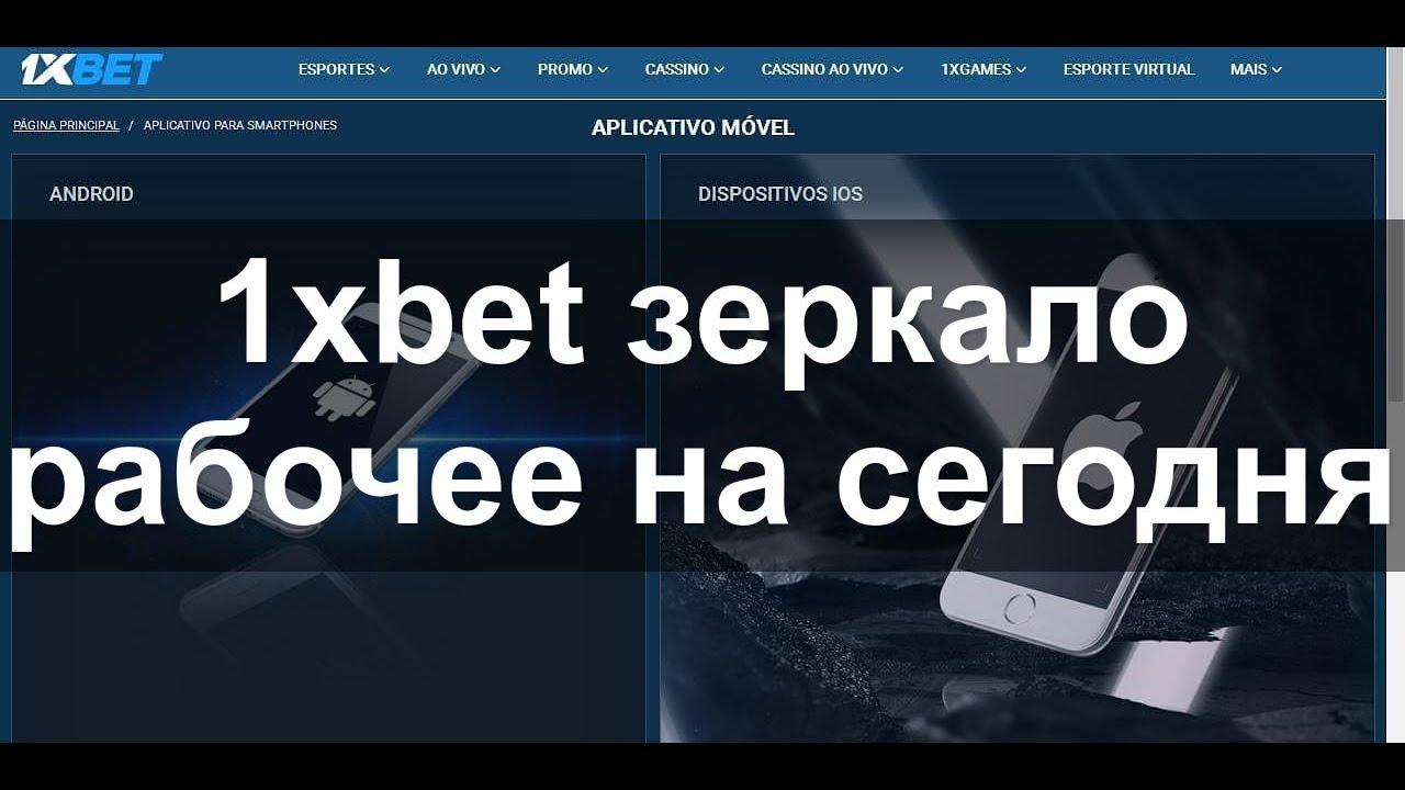 1xbet регистрация и вход на официальном сайте