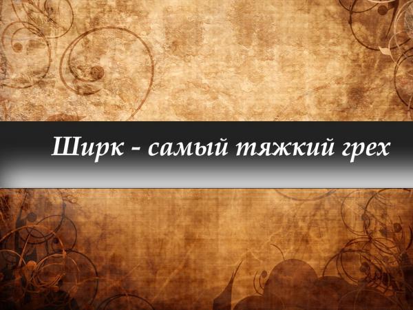 Многобожие · академия корана