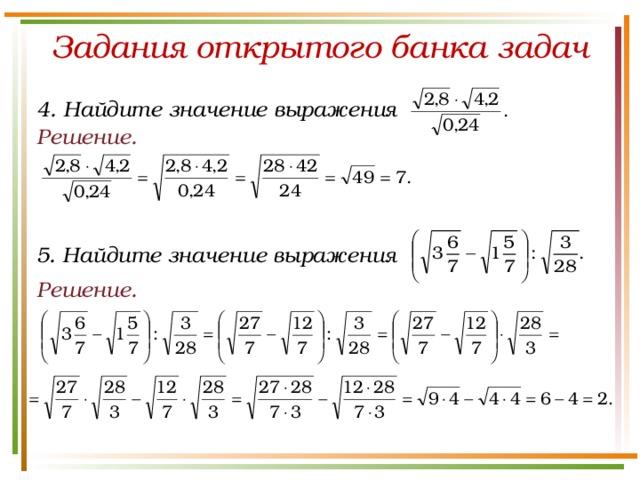 Корни и степени. квадратный корень, кубический корень. - материалы для подготовки к егэ по математике