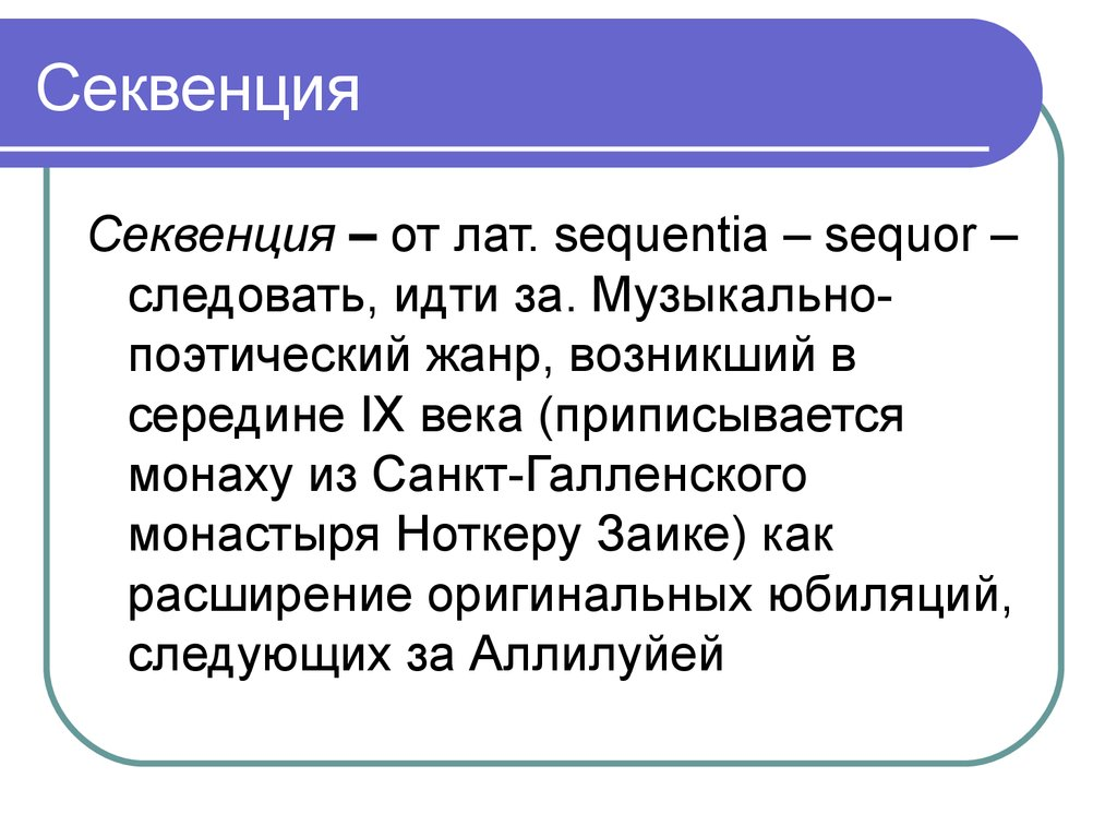Секвенция (ансамбль)