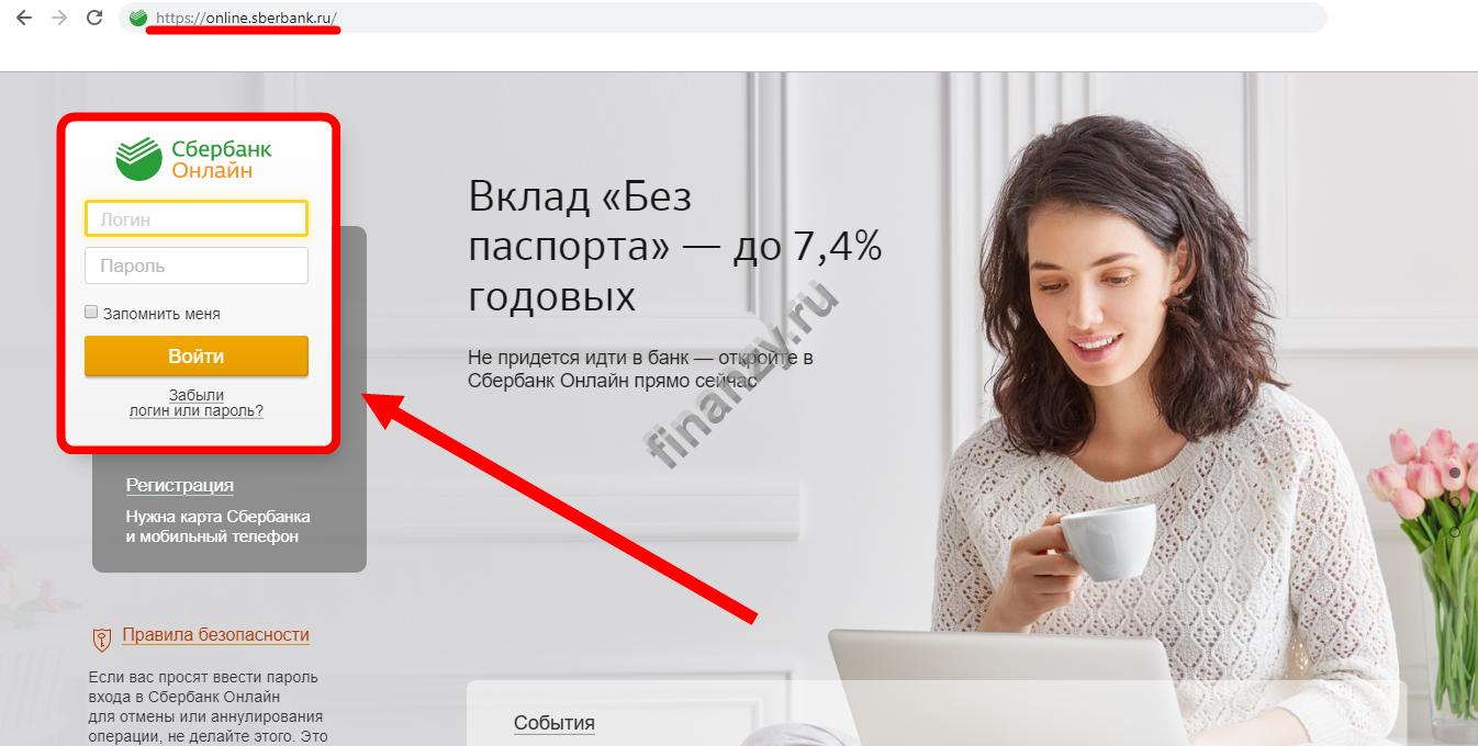 Вход в личный кабинет сбербанк онлайн на официальном сайте