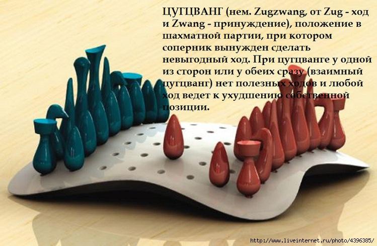 Что такое цугцванг? значение слова. что такое цугцванг в шахматах?