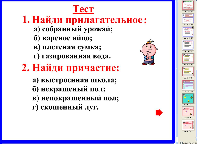 Отлагательные прилагательные. что такое отглагольное прилагательное: значение и правописание