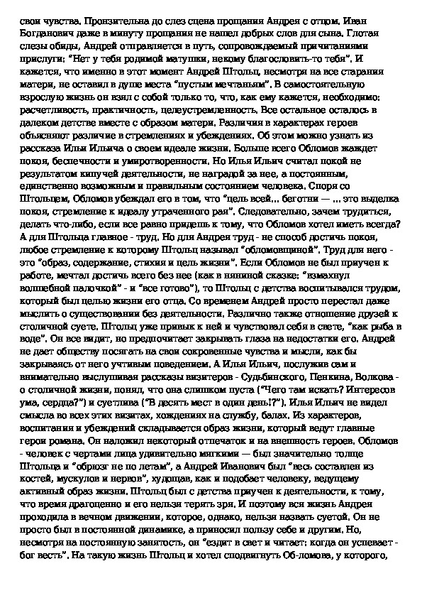 О романе и.а.гончарова «обломов». статьи о русских писателях