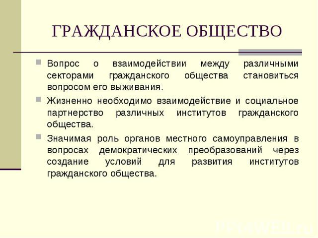 Параграф 22 - обществознание. 11 класс. боголюбов л.н.