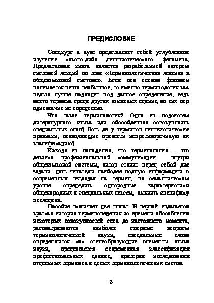 Словарь профессионализмов. профессионализмы в речи людей разных профессий