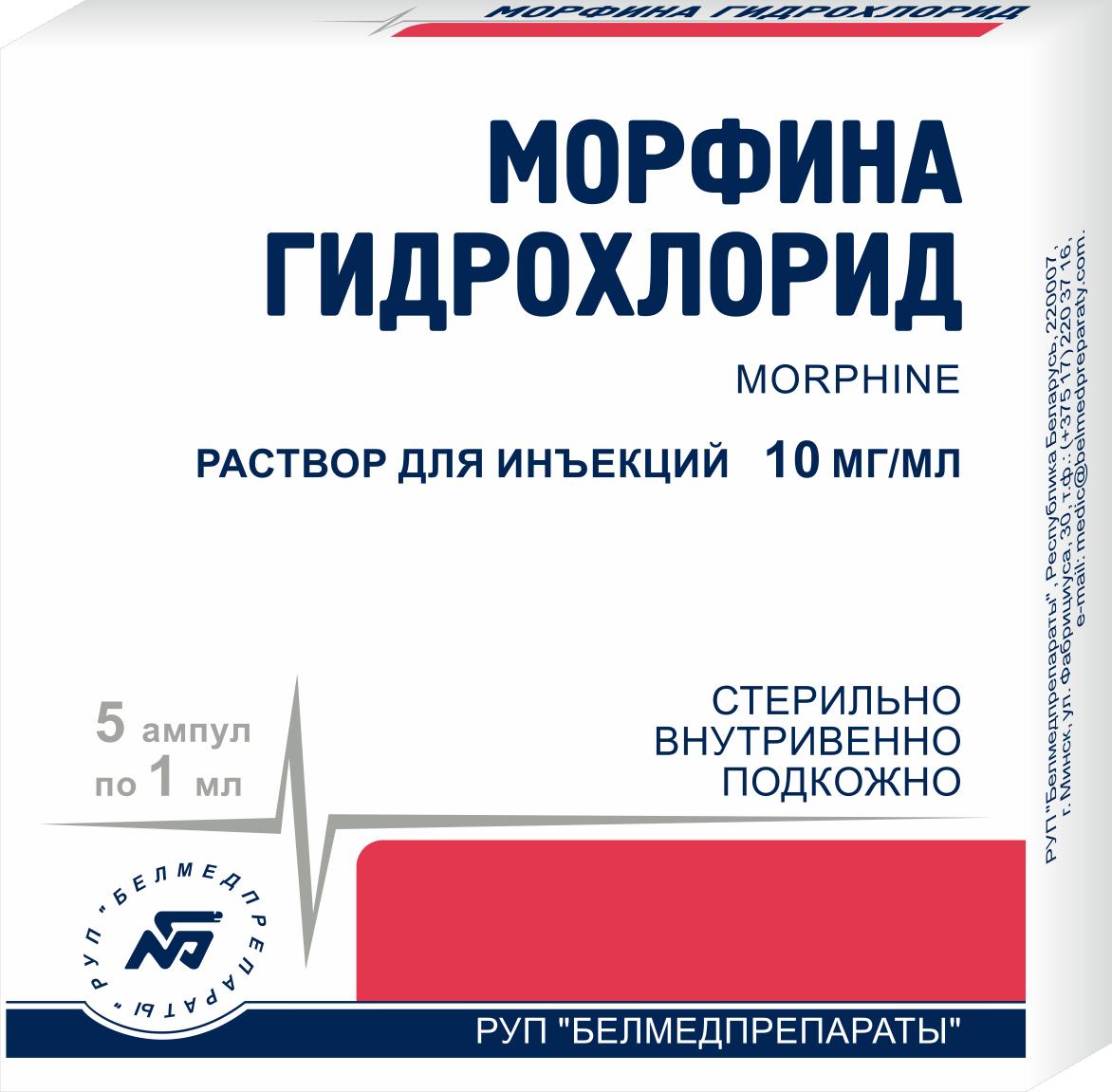 Морфин (лекарственное средство) | контроль разума | fandom