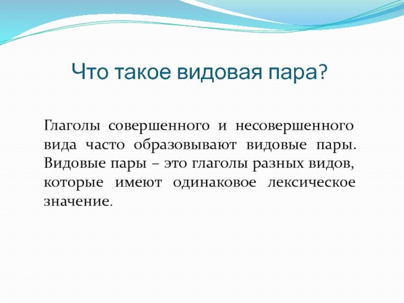 Совершенный и несовершенный вид глагола - как определить, таблица, примеры - помощник для школьников спринт-олимпик.ру