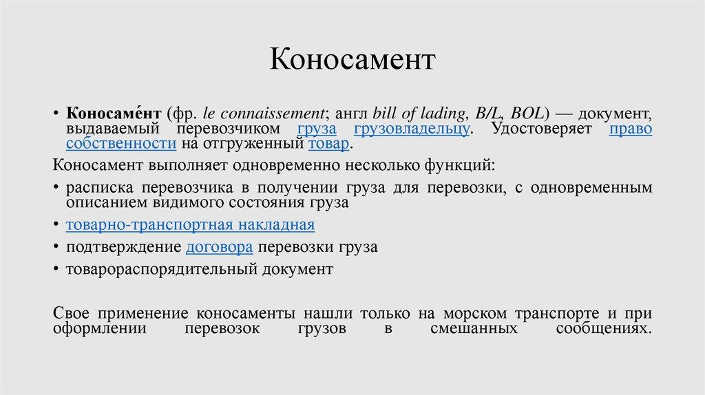 Коносамент - это... виды, типы и разновидности коносамента :: businessman.ru