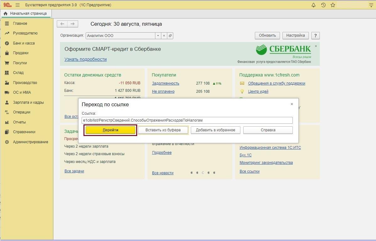Установка 1c fresh с нуля используя linux и postgresql