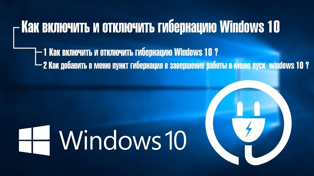 Гибернация в windows 10: что это такое, как включить и отключить