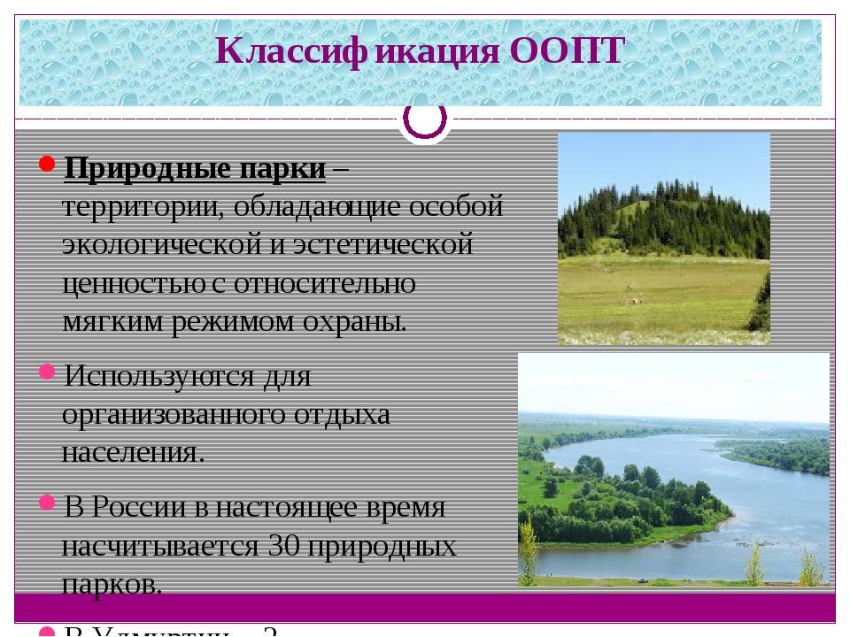 Что такое национальный парк? определение понятия и характеристика