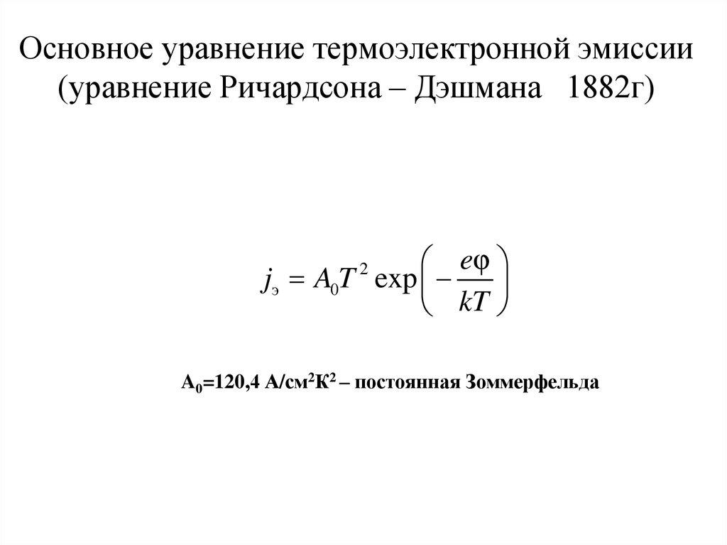 Ix. термоэлектронная эмиссия.