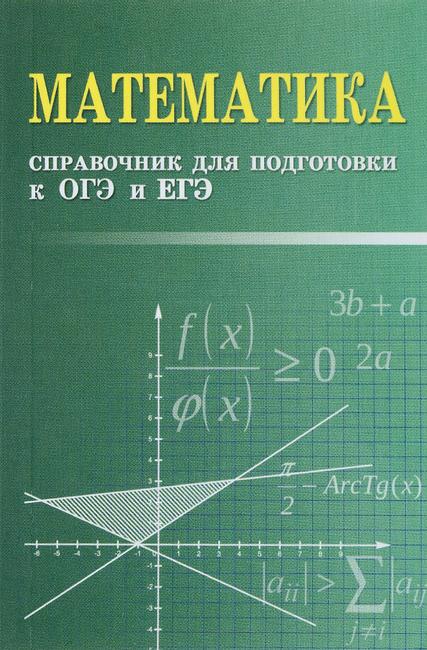 Примеры систем линейных уравнений: метод решения