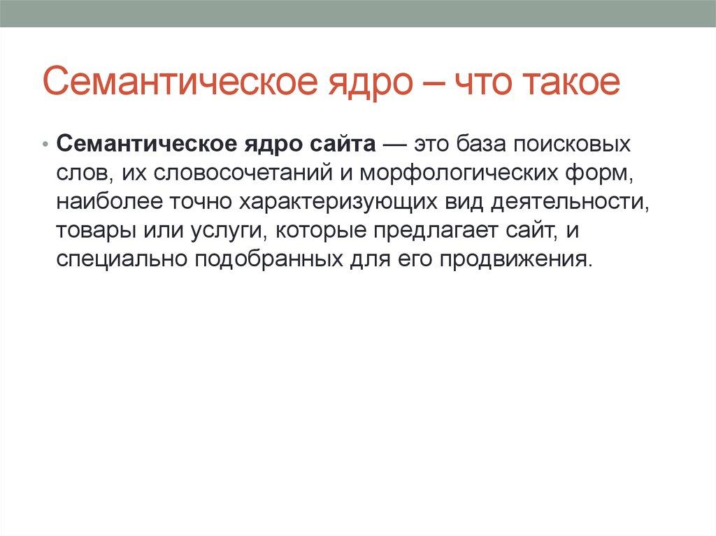 Что такое семантика простыми словами? :: syl.ru